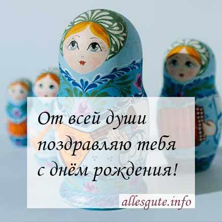 Geburtstag gute zum russisch ich alles dir wünsche Alles Gute