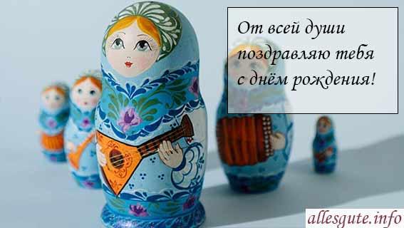 Geburtstag auf wünsche russisch gute alles zum Alles Gute